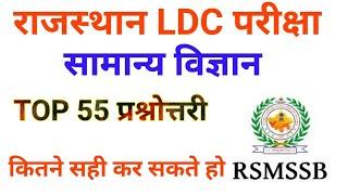 Rajasthan LDC science questions // LDC science questions // LDC GK // सामान्य विज्ञान questions