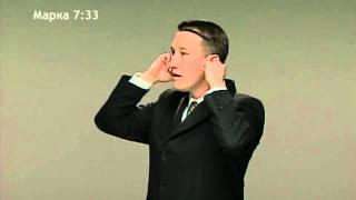 Иисус глухих делает слышащими и немых говорящ(О чем это видео:Иисус чудо глухих делает слышащими и немых говорящ?, 2015-07-27T05:30:34.000Z)