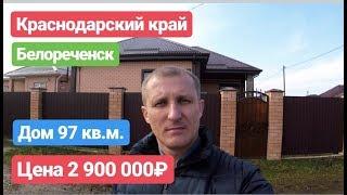 Дом в Краснодарском крае / Цена 2 900 000 / Недвижимость в Белореченске