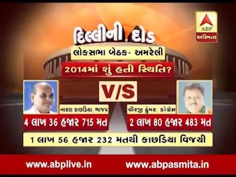 Dilli Ni Dod : Surat and Amreli Loksabha seats review