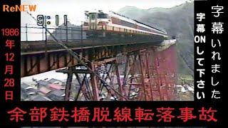 余部、駅と鉄橋の歴史~脱線転落事故