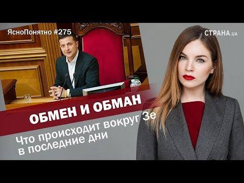 Обмен и обман. Что происходит вокруг Зе в последние дни | ЯсноПонятно #275 By Олеся Медведева