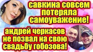 ДОМ 2 НОВОСТИ ♡ Раньше Эфира 12 июня 2019 (12.06.2019).