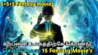 5+5+5 Best Fantasy Tamil Dubbed Movies Watch in Tamil | Part 8