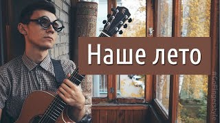 «Наше лето» (Яхта, парус...) | Инструментальная версия (саундтрек к фильму «Аритмия»)
