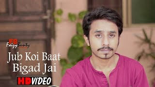 Jab koi baat  | Faizy Bunty Rendition | Best Cover 2019 |