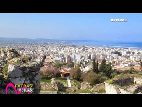 Πάτρα Patras Πελοπόννησος Travel Greece Tour Guide