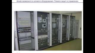 1. Обзорная лекция по курсу АСУ ТП электроустановок (АСУ ЭТО)