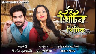 Khitik Khitik Assamese Song Download & Lyrics