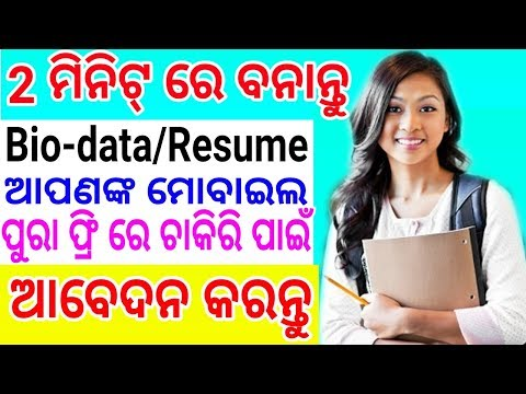 How To Make Biodata Resume CV | Online For Job Interview | B
