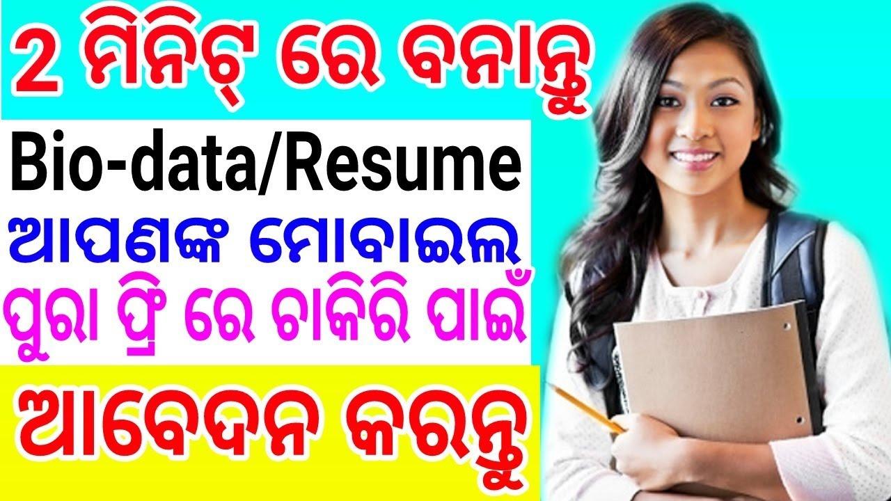 mobile resume maker odia resume mobile resume maker