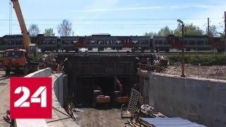 Смотреть видео В Тверской области строят тоннель под действующей железнодорожной веткой - Россия 24 онлайн