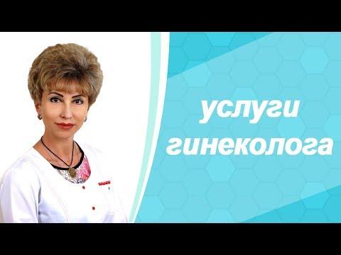 Клиника MediСlub Днепр - услуги гинеколога