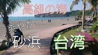 台湾 高雄 旗津をチャリンコで流してきた thumbnail
