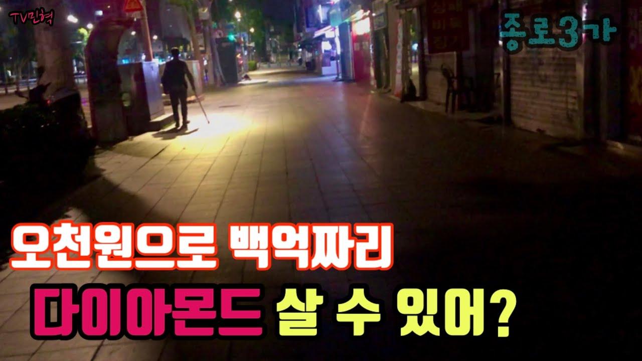 [예술가의 다큐생활] 다큐멘터리 세상 ! 서울의 밤 거리 종로3가 골목에서 만난 사람들 삶은 여행 노숙자 노숙인 ~ 그리고 인생 [TV민혁]