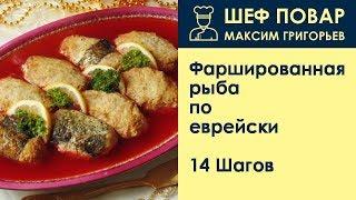 Фаршированная рыба по-еврейски . Рецепт от шеф повара Максима Григорьева