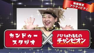 チバテレ『レッツ!カンドゥー』 毎週土曜 8:40~8:45 出演:長谷川恵美...