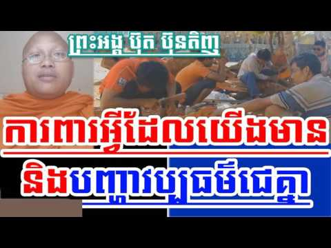 Cambodia News Today: RFI Radio France International Khmer Night Tuesday 05/23/2017