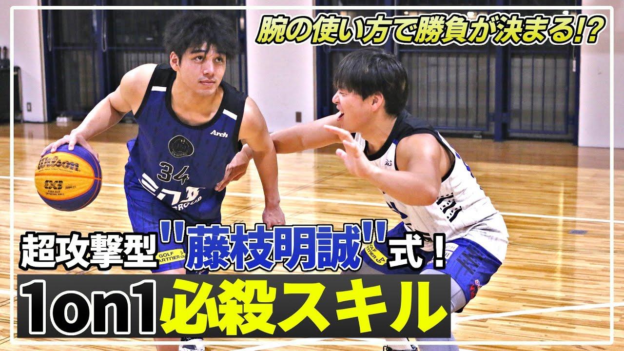【バスケ】1on1勝率アップ間違い無し!名門校直伝「オフハンド」のスキル教えます。