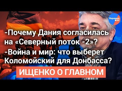 #Ищенко_о_главном: транзит газа
