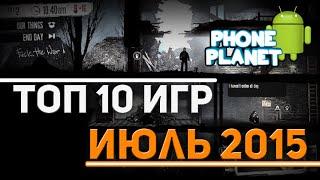 ТОП-10 Лучших и интересных игр на ANDROID 2015 Июль PHONE PLANET