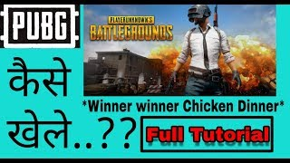 PUBG Mobile Game play in Hindi    PUBG Game kaise khele.