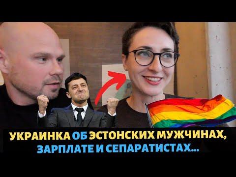 Украинка об эстонских