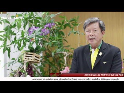 Daily news- ผู้ช่วยศาสตราจารย์ ดร.จำเนียร ยศราช อธิการบดีอวยพรส่งท้ายปีเก่า ต้อนรับปีใหม่  2558