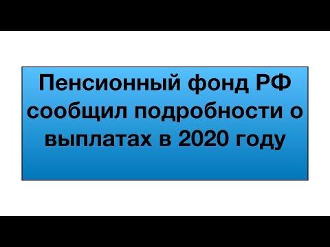 Пенсионный фонд РФ сообщил подробности о выплатах в 2020 году