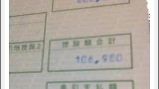 給与明細 川崎近海汽船の40代前半男性の給料