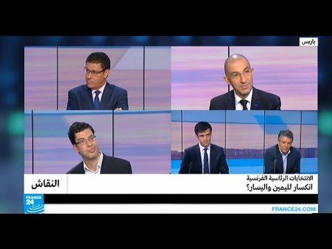 الانتخابات الرئاسية الفرنسية: انكسار لليمين واليسار؟  - 16:27-2017 / 4 / 25