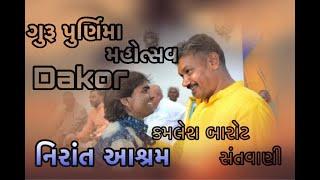 ગુરૂ પુર્ણિમા મહોત્સવ ડાકોર 15 7 2019