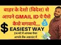 Best Ways to Send and receive Money Internationally| International Payment | Paypal Video