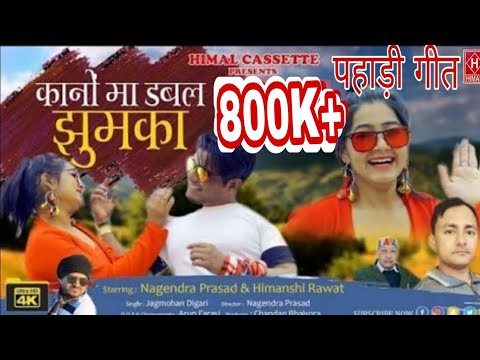 कान में डबल झुमका!! New Kumaoni song 2021!! Jagmohan Digari, Nagendra Prasad, Himanshi!! HD Video!!