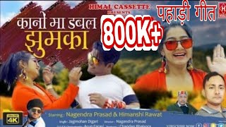 कान में डबल झुमका!! New Kumaoni song 2021!! Jagmohan Digari, Nagendra Prasad, Himanshi!! HD Video!!