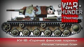 War Thunder | KV-1B — откуда у финнов танки?