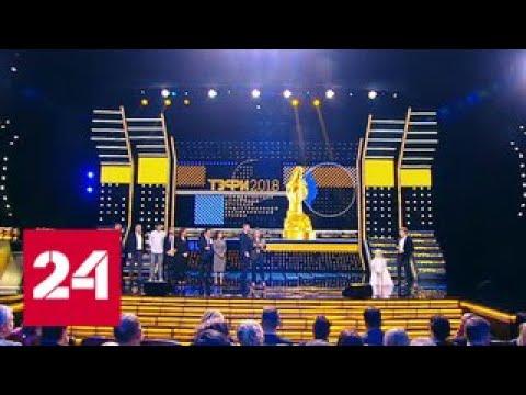 Вручение ТЭФИ: ВГТРК получила 6 статуэток в ключевых номинациях - Россия 24
