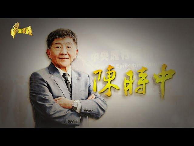 【台灣演義】抗疫大將陳時中成長故事 2020.06.14 | Taiwan History