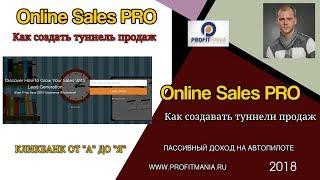 Как создать туннель продаж (воронку): обзор программы Online Sales Pro