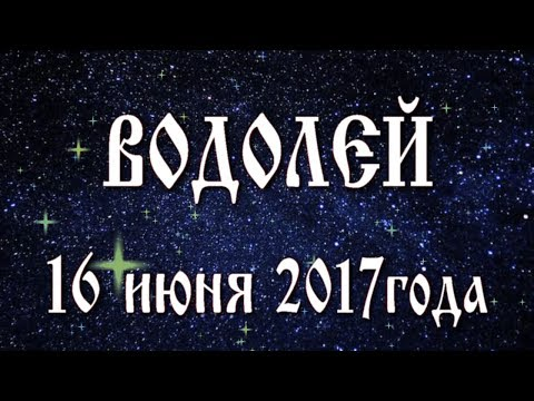 ГОРОСКОП на 8 июня 2017 года