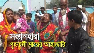সন্তানহারা গৃহকর্মী মায়ের আহাজারি | bdnews24.com