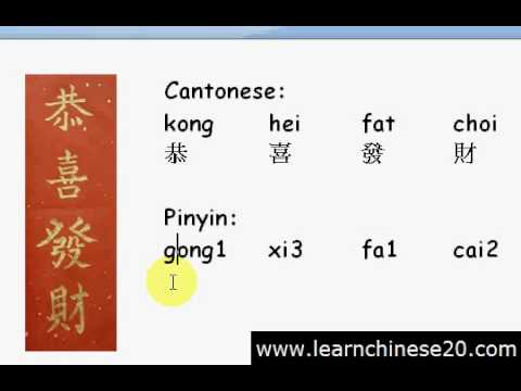 learn to say kong hei fat choi