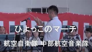 日時:2017.8.27 場所:航空自衛隊松島基地 (宮城県東松島市) 演奏会:...