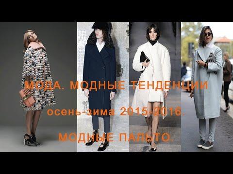 Мода. Модные тенденции осень-зима 2015-2016. Модные пальто.