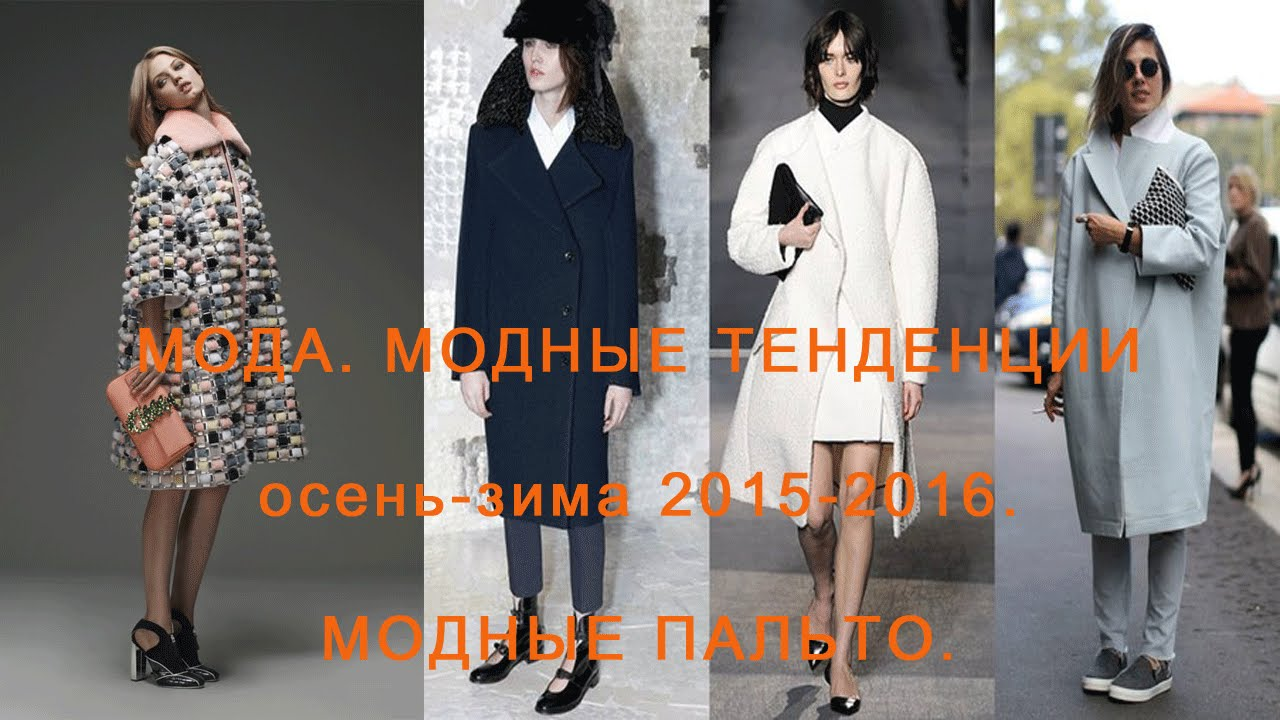 Fashion. Fashion trends autumn-winter 2015-2016. Trendy boots .