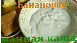 Манная каша может быть вкусной)))