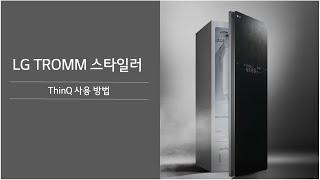 LG TROMM 스타일러 ThinQ 사용 방법