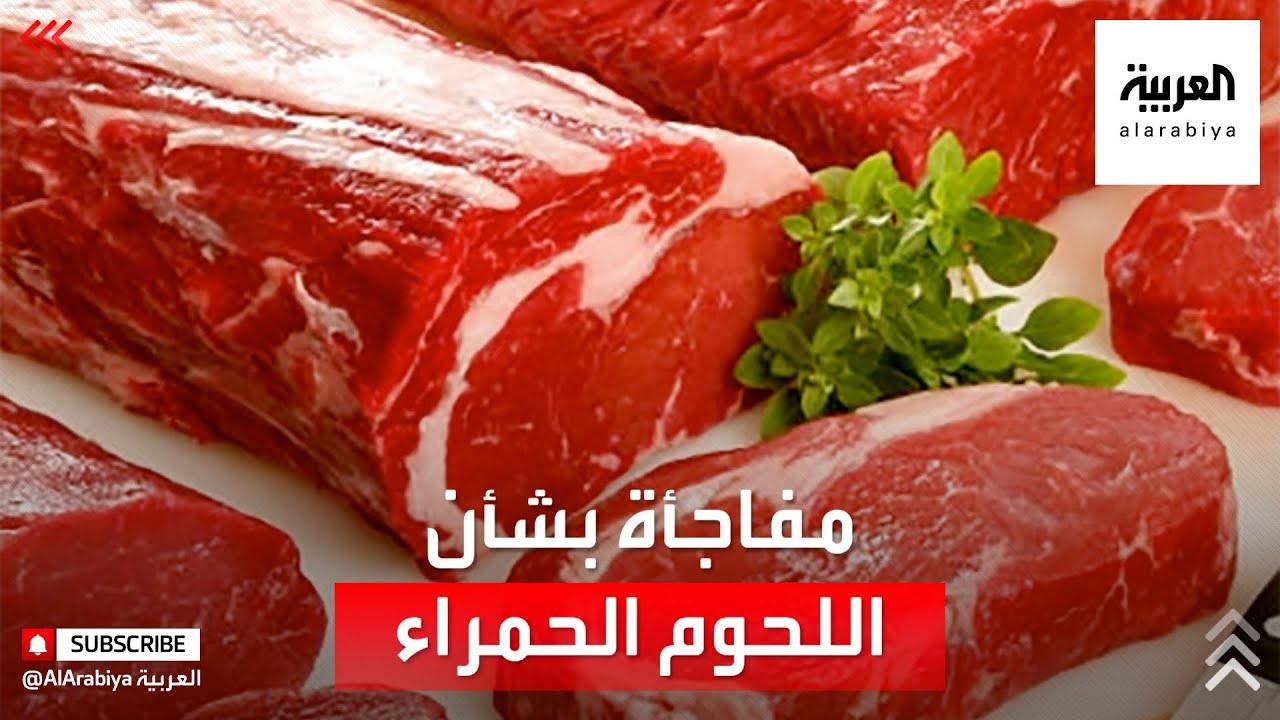 دراسة صادمة: اللحوم الحمراء تصيب بالسرطان  - 06:53-2021 / 6 / 20