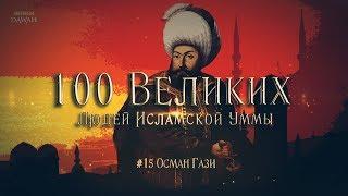100 Великих Людей Исламской Уммы #15: Осман сын Эртугрула - Становление Османского государства