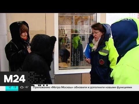 Смотреть фото С наступлением холодов москвичей просят сообщать о бездомных людях на улице - Москва 24 новости россия москва